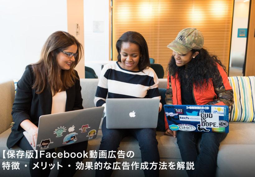 【保存版】Facebook動画広告の特徴・メリット・効果的な広告作成方法を解説