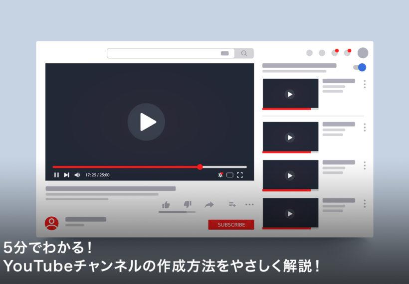 5分でわかる!YouTubeチャンネルの作成方法をやさしく解説!