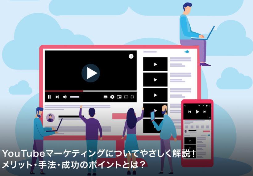 YouTubeマーケティングについてやさしく解説!メリット・手法・成功のポイントとは?