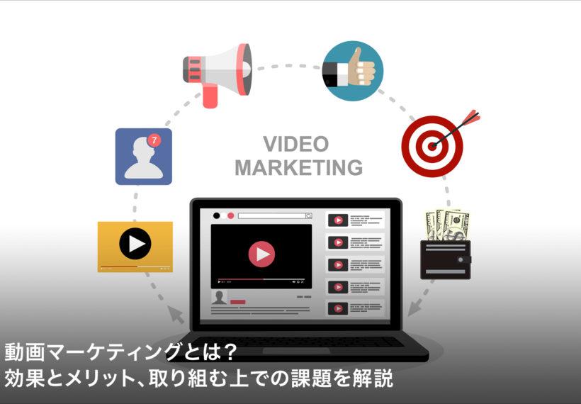 動画マーケティングとは?効果とメリット、取り組む上での課題を解説