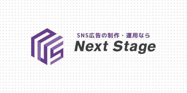 SNS広告の制作・運用ならNextStage