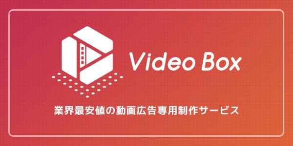 Video Box 業界最安値の動画広告専用制作サービス