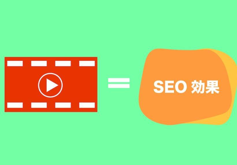 動画にはSEO効果がある?動画と検索順位の関係性を解説