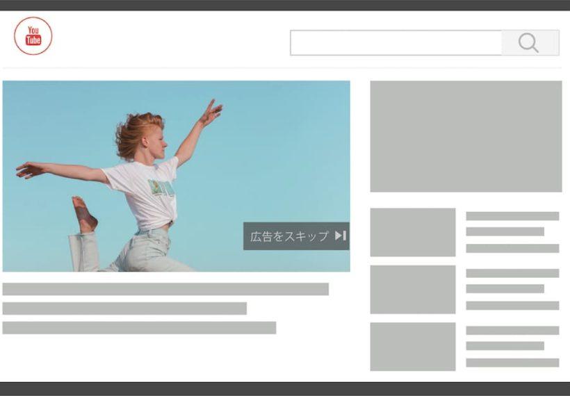 YouTube広告の種類とは?5タイプそれぞれの特徴と長所をご紹介